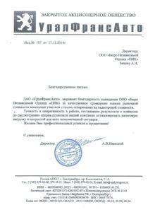 Благодарственное письмо «УралФрансАвто»