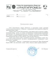 Рекомендательное письмо ОАО «Уралгипромез»