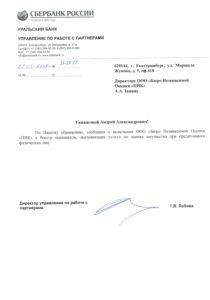 Письмо ОАО «Сбербанк России»