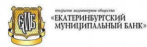 Екатеринбургский Муниципальный Банк