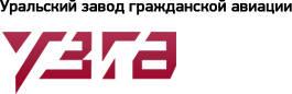 Уральский завод гражданской авиации